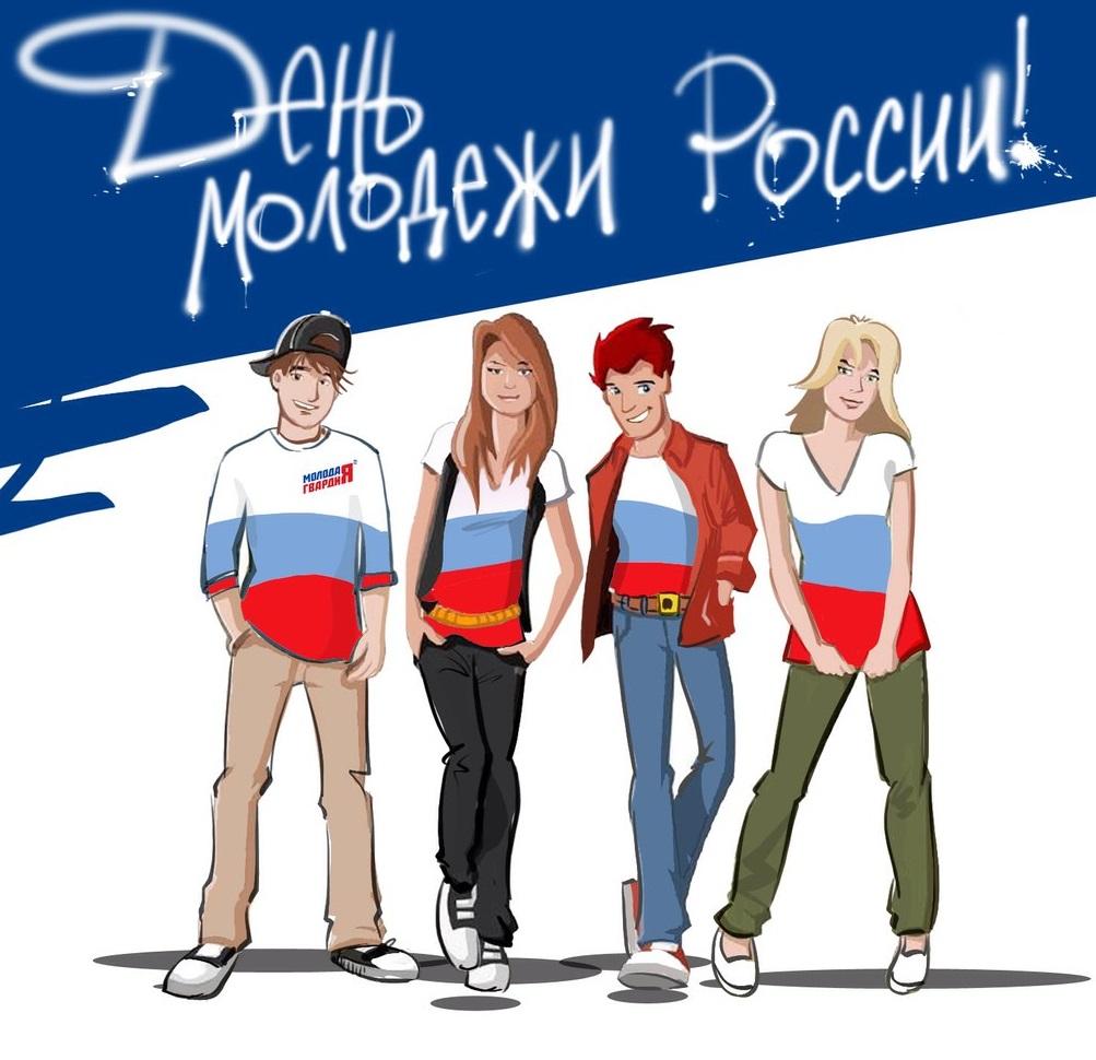 Для, открытка с днем молодежи россии